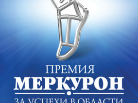 "Премия ""Меркурон"" переносится"