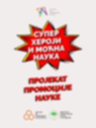 Superheroji Plakat za sajt.jpg