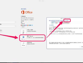 Office 2016 如何判斷Office是32還是64位元(bits)