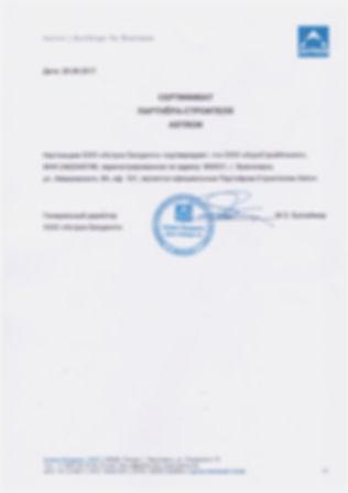 Сертификат - АСТРОН.jpg