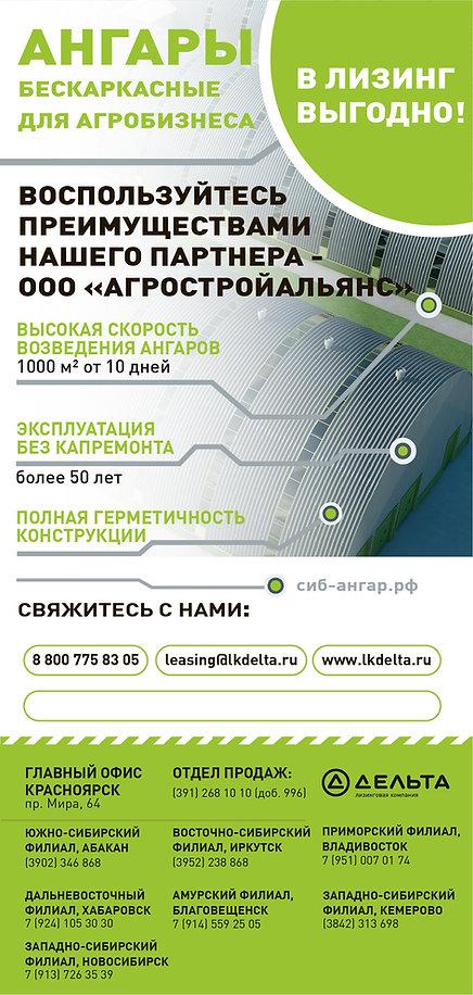 Листовка Ангары-01-01.jpg