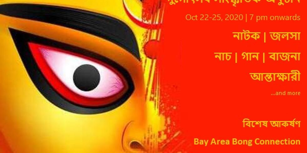 Utsav 2020 Durga Puja Festival