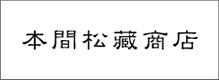 本間松蔵商店.png