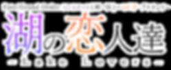 タイトルロゴ白文字.png