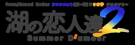 ラグ2公式ロゴtoumei.png