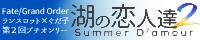湖の恋人達2〜Summer D'amour〜