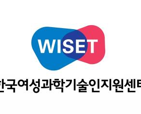 [목지혜] WISET 여대학원생 공학연구팀제 지원사업 선정