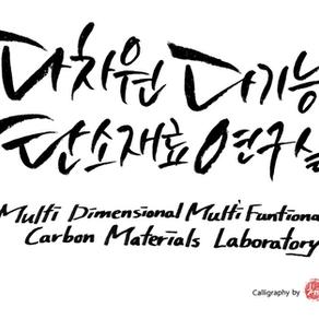 다차원 다기능 탄소재료 연구실