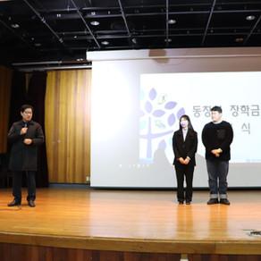 [목지혜] 동문회 장학금 수상