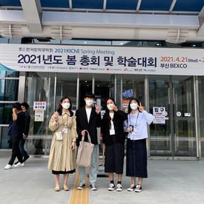 2021 춘계 화학공학회                                 (부산)