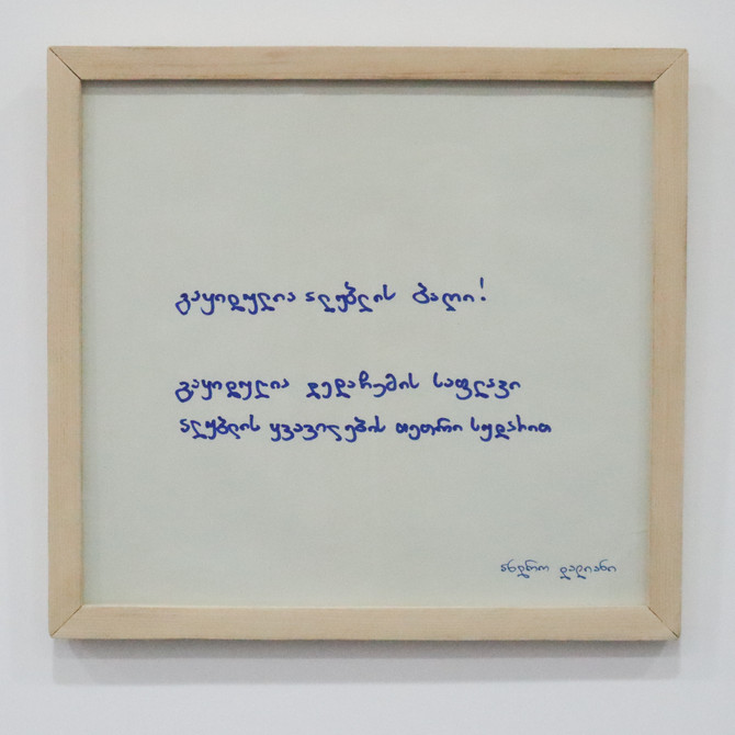 Andro Dadiani