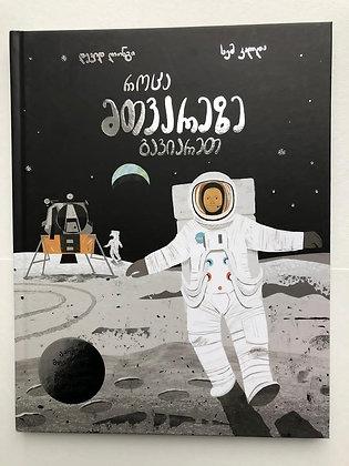 როცა მთვარეზე გავიარეთ