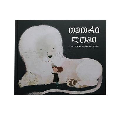 თეთრი ლომი