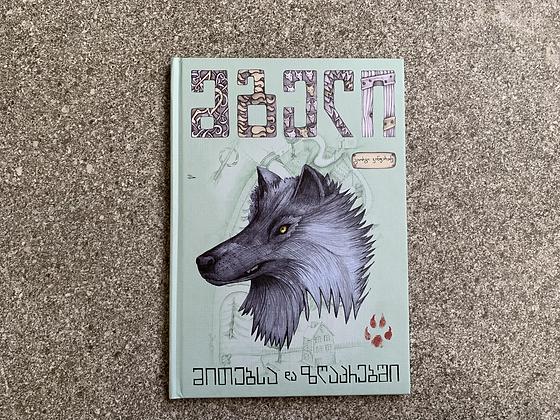 მგელი მითებსა და ზღაპრებში