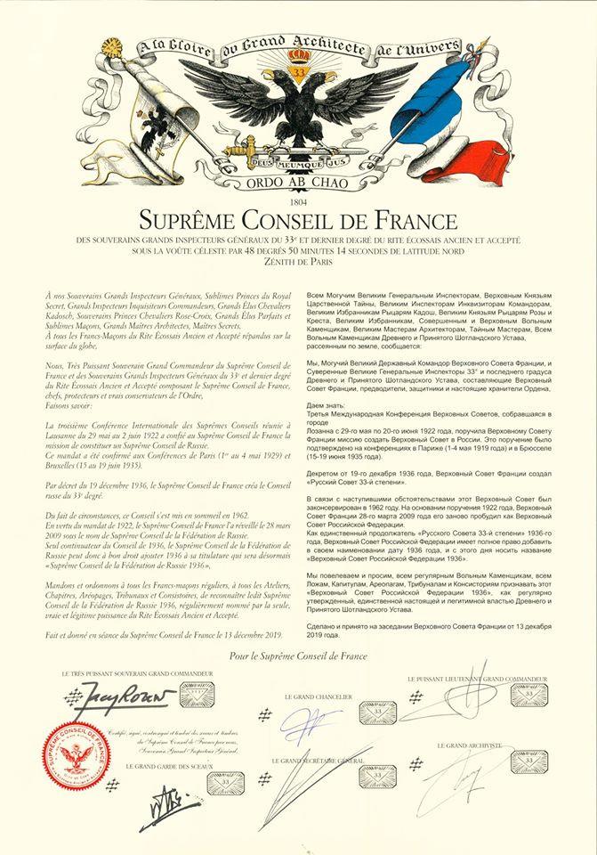 Suprême Conseil France   Suprême Conseil Russie   2019