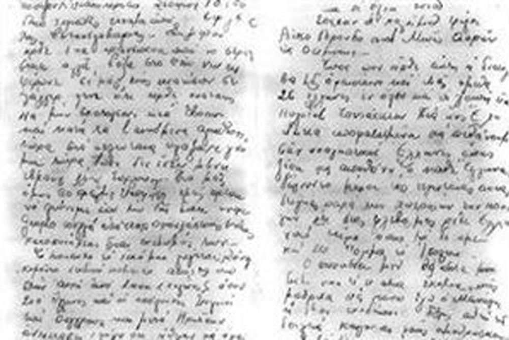 Mais uma confirmação do holocausto. Foi encontrada uma carta de um judeu grego.