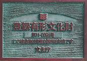 国の登録有形文化財 看板