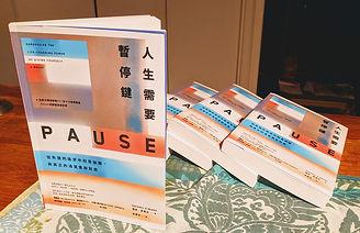 chinese-pausebook.jpg
