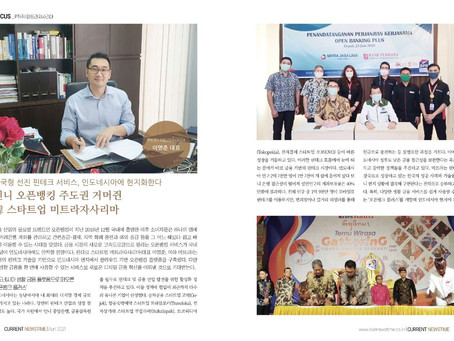 Introduced in a media in Korea