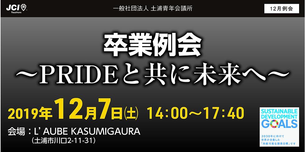 12月例会「卒業式」~PRIDEと共に未来へ~