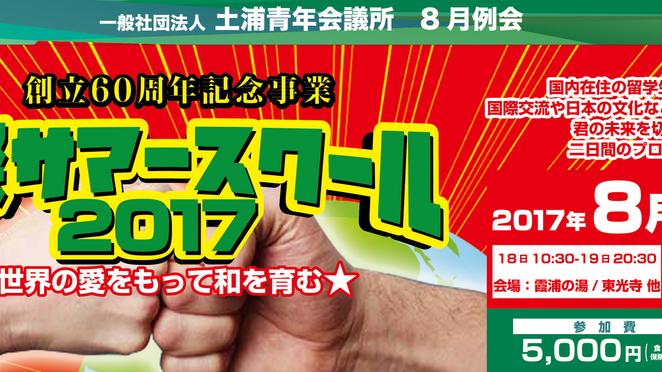 8月例会「国際サマースクール2017 〜世界の愛をもって和を育む〜」