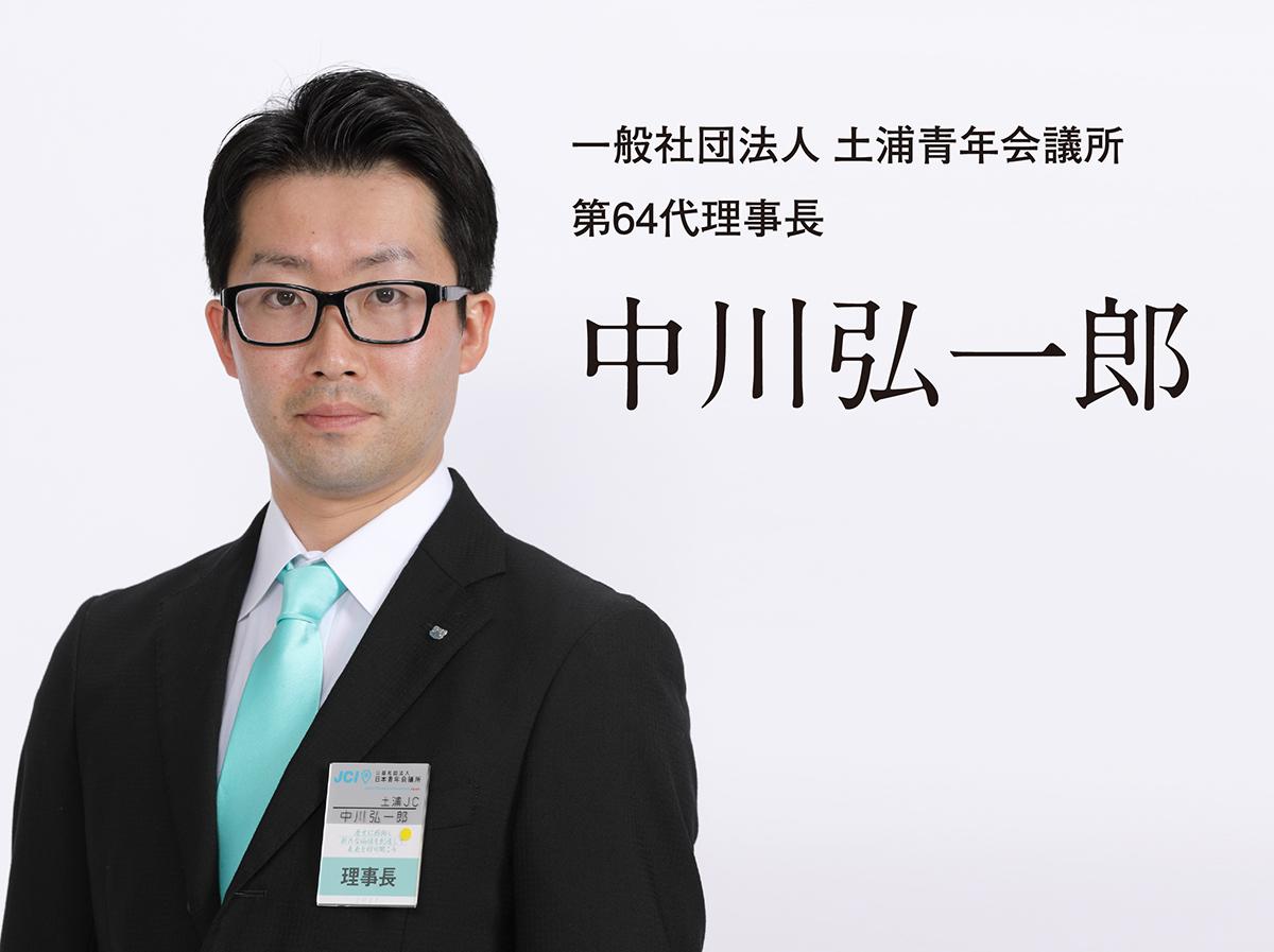 理事長2021