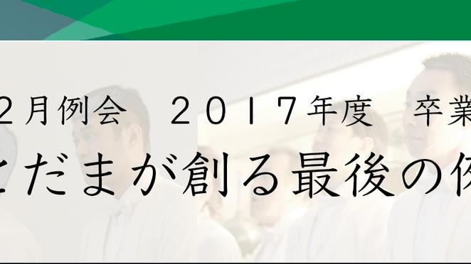 12月例会 2017年度卒業式 〜ことだまが創る最後の例会〜