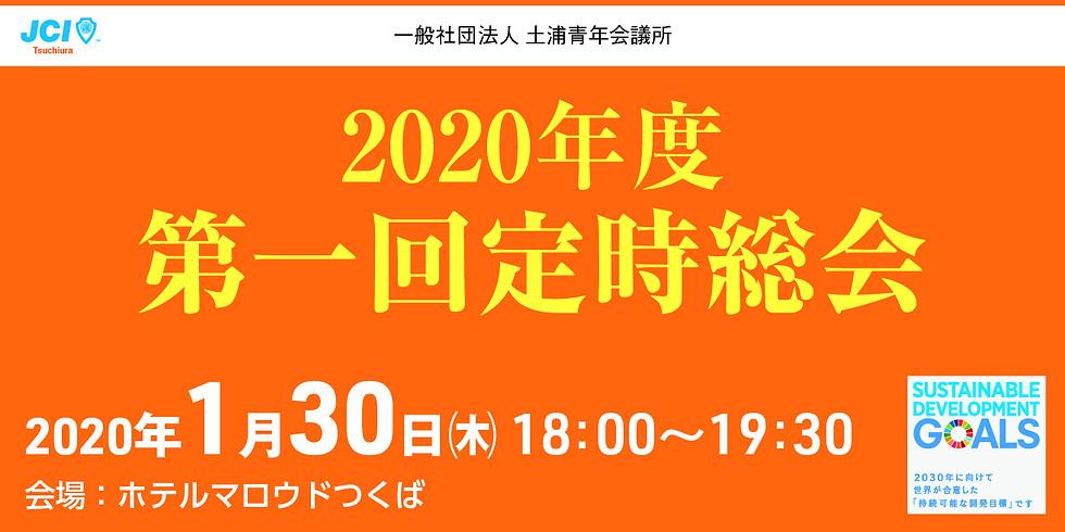 土浦JC2020年度第一回定時総会