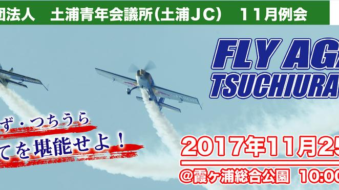 11月例会「FLY AGAIN TSUCHIURA 2017」