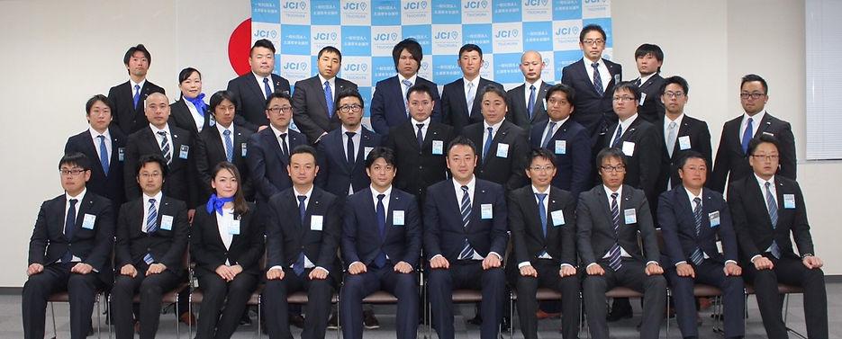 土浦青年会議所 土浦JC 理事