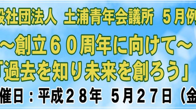 5月例会「過去を知り未来を創ろう〜創立60周年に向けて〜