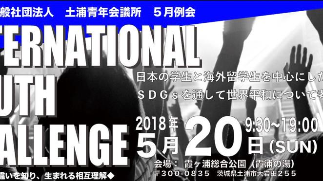 5月例会「International Youth Challenge」