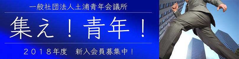 土浦青年会議所 土浦jc 新入会員募集