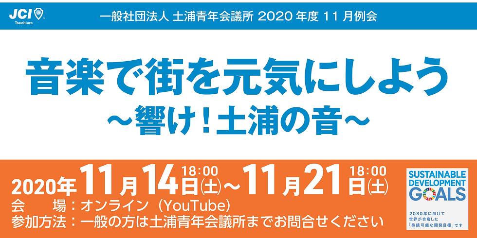 11月例会「音楽で街を元気にしよう〜響け!土浦の音〜」