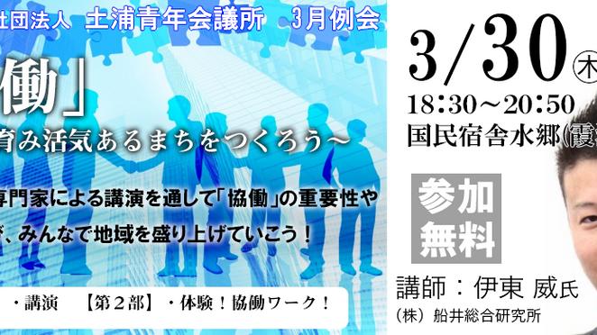 3月例会「協働」~和を育み活気あるまちをつくろう~