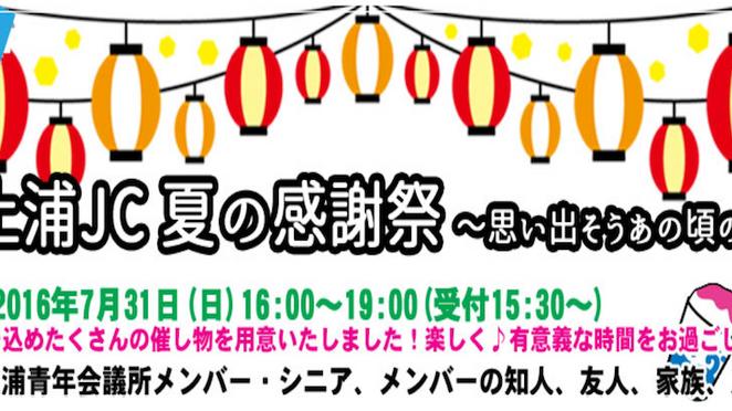 7月例会 「土浦JC夏の感謝祭 ~思い出そうあの頃の夏を~」