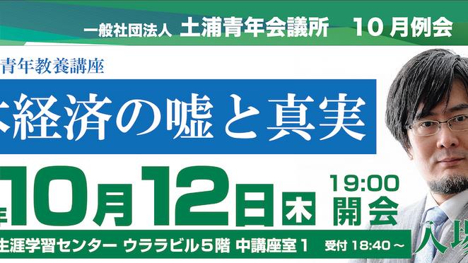 10月例会 第47回青年教養講座「日本経済の嘘と真実!地方創生こそが最強のデフレ脱却策!」