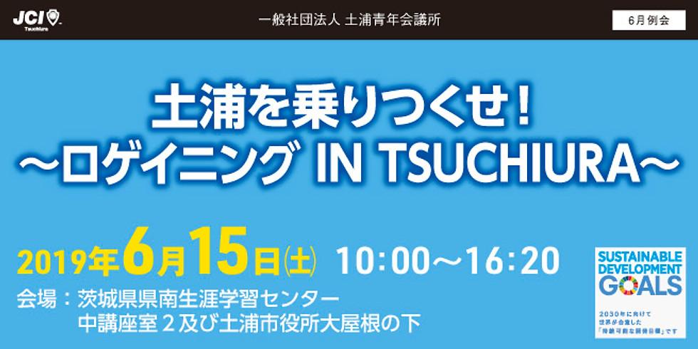 6月例会「土浦を乗りつくせ!~ロゲイニング IN TSUCHIURA~」