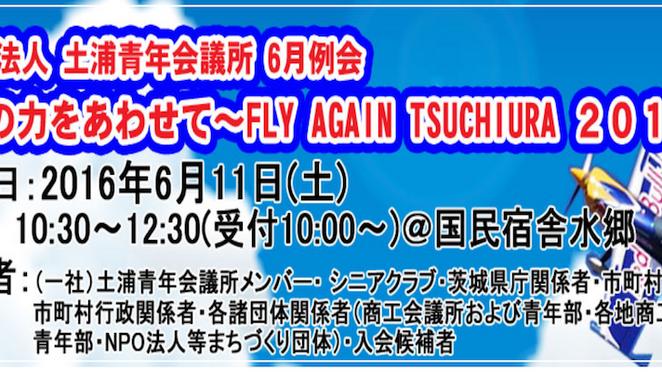6月例会「無限の力をあわせて~FLY AGAIN TSUCHIURA 2016~」