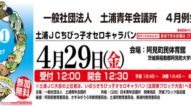 4月例会「土浦JCちびっ子オセロキャラバン」