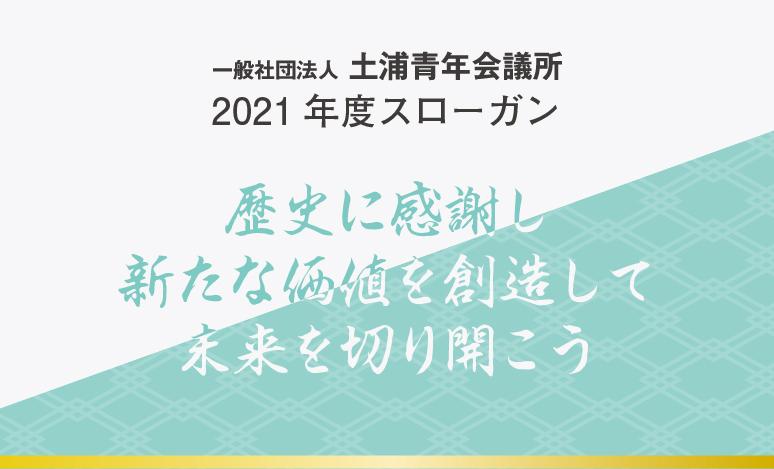2021スローガン