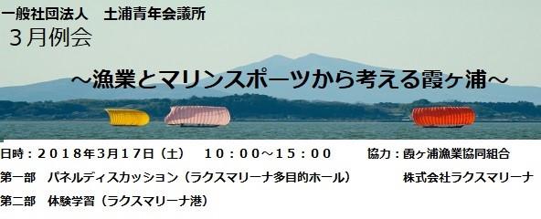 3月例会 「漁業とマリンスポーツから考える霞ヶ浦」