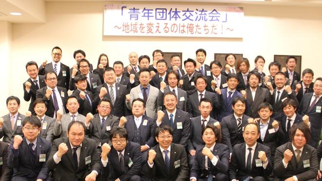 3月公開委員会「青年団体交流会」