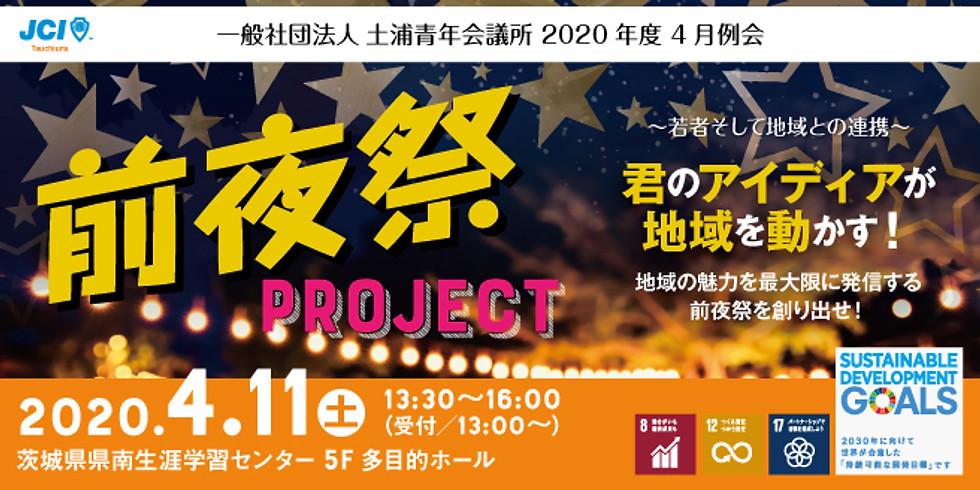 4月例会「前夜祭PROJECT〜若者そして地域との連携〜」