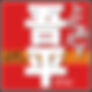 gohei_logo.png