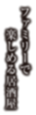 gohei_text.png