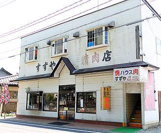 suzuya-4.JPG