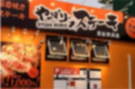 yappari_5.jpg