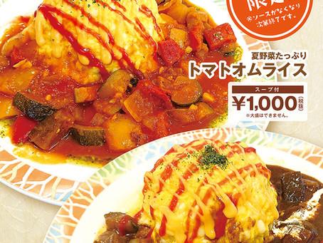 期間限定!〜彩り野菜オムライス〜