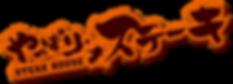 yappari_logo2.png